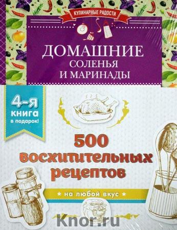 """500 восхитительных рецептов. Четвертая книга в подарок (комплект). Серия """"Кулинарные радости"""""""