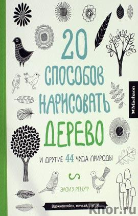 """Элоиз Ренуф """"20 способов нарисовать дерево. Книги для раскрашивания, творчества и мечты"""" Серия """"20 способов нарисовать..."""""""