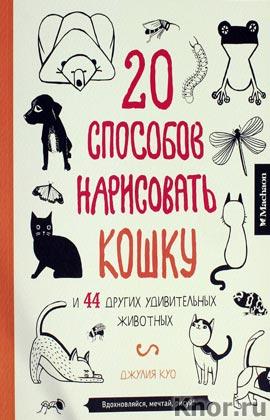 """Джулия Куо """"20 способов нарисовать кошку. Книги для раскрашивания, творчества и мечты"""" Серия """"20 способов нарисовать..."""""""