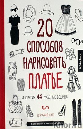 """Джулия Куо """"20 способов нарисовать платье. Книги для раскрашивания, творчества и мечты"""" Серия """"20 способов нарисовать..."""""""