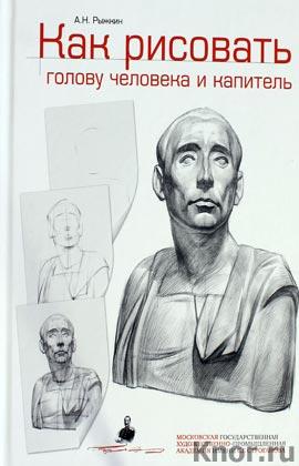"""А.Н. Рыжкин """"Как рисовать голову человека и капитель. Пособие для поступающих в художественные вузы"""" Серия """"Строгановка. Пособия для поступающих в художественные вузы"""""""