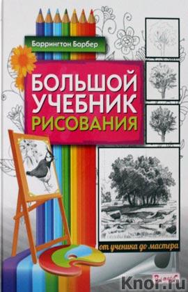 """Баррингтон Барбер """"Большой учебник рисования. От ученика до мастера!"""""""