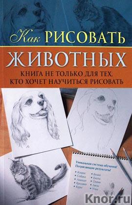 """К. Пул """"Как рисовать животных. Книга не только для тех, кто хочет научиться рисовать"""""""
