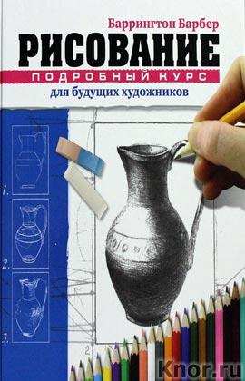 """Баррингтон Барбер """"Рисование. Подробный курс для будущих художников"""""""