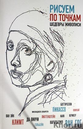 "Томас Павитт ""Рисуем по точкам шедевры живописи"" Серия ""Рисование по точкам. Шедевр своими руками"""