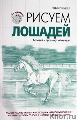 """Эйми Уилшер """"Рисуем лошадей"""" Серия """"Я художник!"""""""