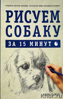 "Джейк Спайсер ""Рисуем собаку за 15 минут"""