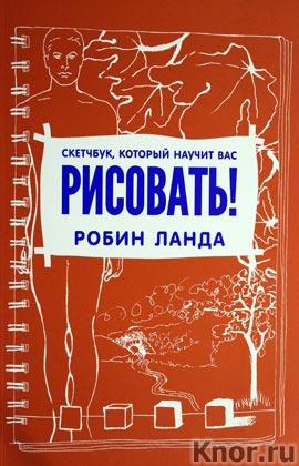 """Робин Ланда """"Скетчбук, который научит вас рисовать"""" Серия """"МИФ. Творчество"""""""