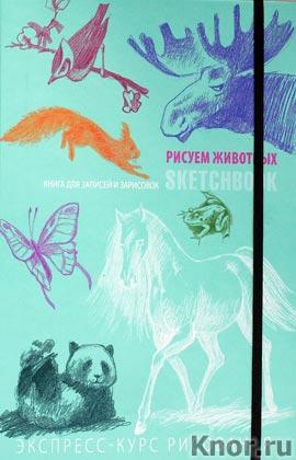 """Sketchbook. Животные. Серия """"Дорисуй. Книги для скетчей, рисунков и записей"""""""