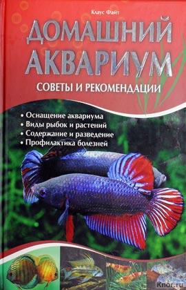 """Клаус Файт """"Домашний аквариум. Советы и рекомендации"""""""