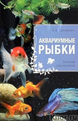 """А.В. Ярошевич """"Аквариумные рыбки"""" Серия """"Все о домашних питомцах"""""""
