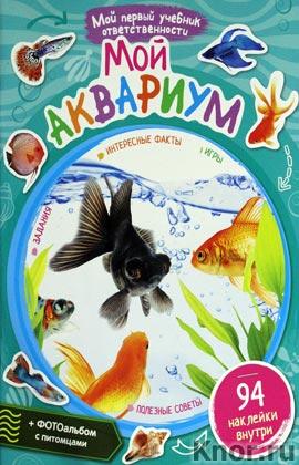 """Мой первый учебник ответственности. Мой аквариум + 94 наклейки внутри. Серия """"Мой первый учебник ответственности"""""""