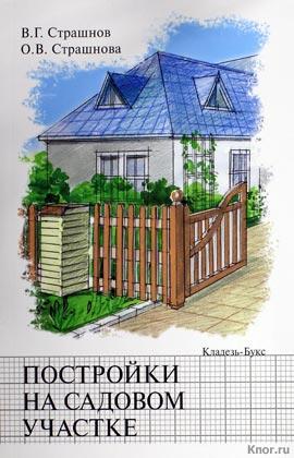 """В.Г. Страшнов """"Постройки на садовом участке"""""""