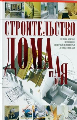 """В.М. Жабцев """"Строительство дома от А до Я"""""""