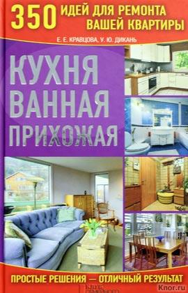 "Е. Кравцова и др. ""Кухня. Ванная. Прихожая"""