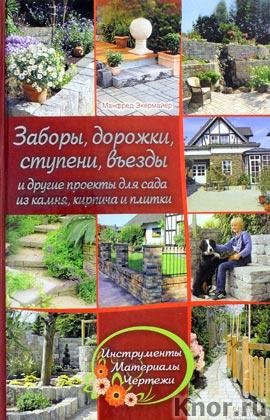 """Манфред Экермайер """"Заборы, дорожки, ступени, въезды и другие проекты для сада из камня, кирпича и плитки"""""""