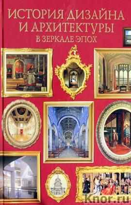 """Д. Пайл """"История дизайна и архитектуры в зеркале эпох"""""""