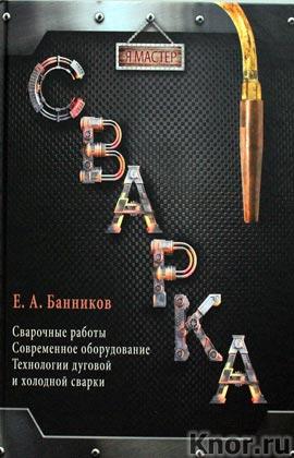 "Е.А. Банников ""Сварка"" Серия ""Я мастер"""