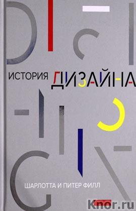"""Шарлотта Филл, Питер Филл """"История дизайна. Шедевры. Живопись, фотография, архитектура, дизайн"""""""