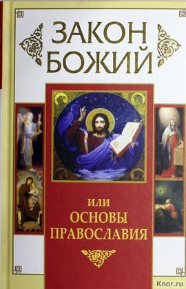 """В. Зоберн """"Закон Божий, или Основы Православия"""""""