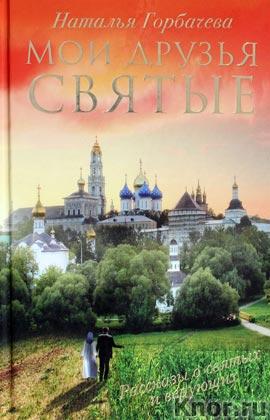 "Наталья Горбачева ""Мои друзья святые"""