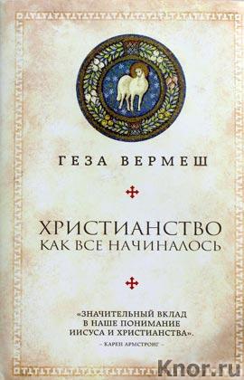"""Геза Вермеш """"Христианство: Как все начиналось"""" Серия """"Религиозный бестселлер"""""""
