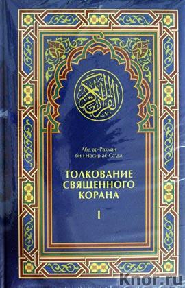 """Толкование Священного Корана. 3 тома. Серия """"Мудрость ислама"""""""
