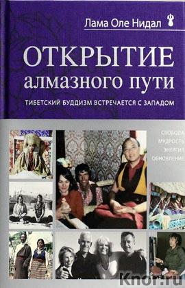 """Лама Оле Нидал """"Открытие Алмазного пути. Тибетский буддизм встречается с Западом"""" Серия """"Алмазный путь"""""""