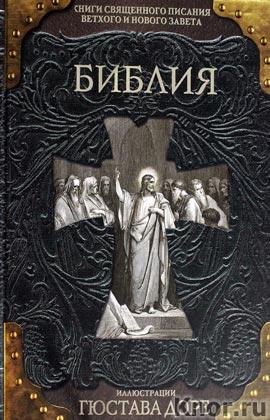"""Гюстав Доре """"Библия. Книги Священного Писания Ветхого и Нового Завета"""" Серия """"Библия"""""""