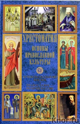 Хрестоматия. Основы православной культуры. О чем рассказывает Библия. Православие - религия России