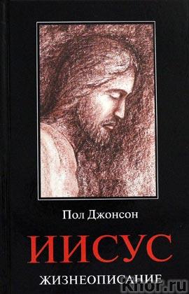 """Пол Джонсон """"Иисус. Жизнеописание"""""""