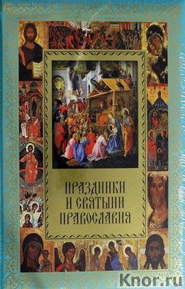 "Елена Прокофьева ""Праздники и святыни православия"""