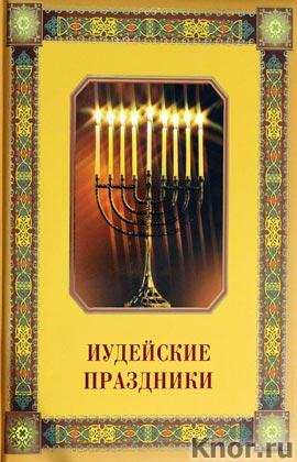 """М. Коган """"Иудейские праздники"""""""