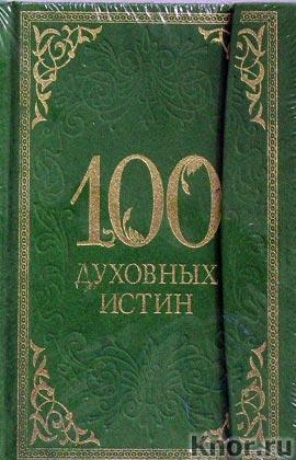 """100 духовных истин. Серия """"Религия.Великие истины"""""""
