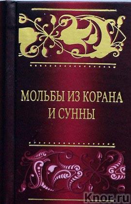"""Мольбы из Корана и сунны. Серия """"Мудрость ислама"""""""