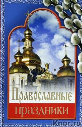 """Елена Прокофьева """"Православные праздники"""""""