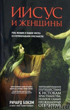 """Ричард Бокэм """"Иисус и женщины. Роль женщин в общине Иисуса и в первоначальном христианстве"""" Серия """"Религия. История Бога"""""""