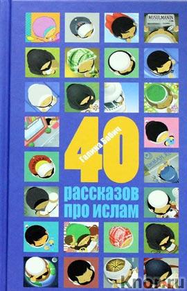 """Г. Бабич """"40 рассказов про ислам"""" Серия """"Мудрость ислама"""""""