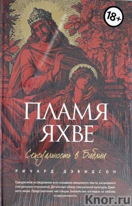 """Ричард Дэвидсон """"Пламя Яхве: Сексуальность в Библии"""" Серия """"Религия. История Бога"""""""