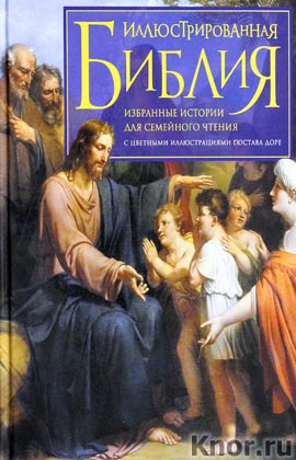 """Иллюстрированная Библия. Избранные истории для семейного чтения. Серия """"Религия. Библия с цветными иллюстрациями Доре"""""""