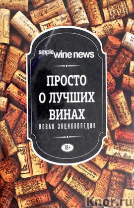 """Просто о лучших винах. Новая энциклопедия. Серия """"Simple Wine News. Просто о лучших винах"""""""