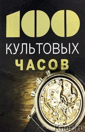 "Э. Лакруа, Т. Гаскес ""100 культовых часов"" Серия ""100 культовых"""