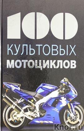 """К. де ля Шапель """"100 культовых мотоциклов"""" Серия """"100 культовых"""""""