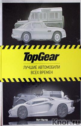 """Мэтт Мастер """"TopGear. Лучшие автомобили всех времен"""""""