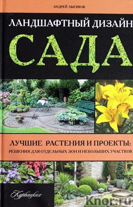 """Андрей Лысиков """"Ландшафтный дизайн сада"""" Серия """"Хиты вашего сада"""""""