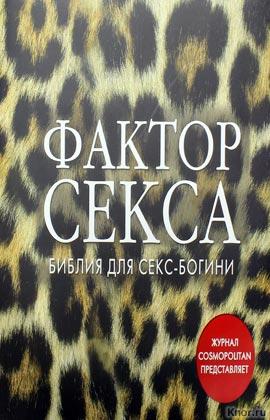 """Фактор секса. Библия секс-богини от журнала Cosmopolitan. Серия """"Камасутра XXI века"""""""