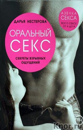 """Дарья Нестерова """"Оральный секс. Секреты взрывных ощущений"""" Серия """"Азбука секса"""""""