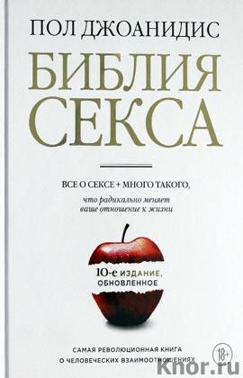 pol-dzhoanidis-bibliya-seksa-internet-magazin