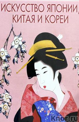 """Искусство Японии, Китая и Кореи. Серия """"ArtКнига"""""""