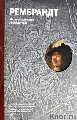 """Р. Ормистон """"Рембрандт. Жизнь и творчество в 500 картинах"""" Серия """"Портрет художника"""""""